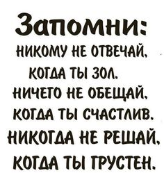 Wise Quotes, Mood Quotes, Motivational Quotes, Inspirational Quotes, The Words, Cool Words, Russian Quotes, Truth Of Life, Life Motivation