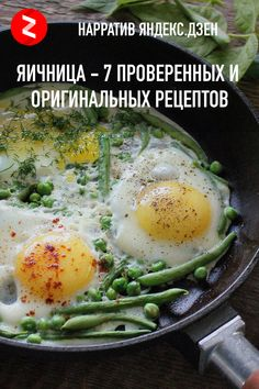 Cooking Recipes, Eggs, Breakfast, Ethnic Recipes, Kitchen, Food, Eat Lunch, Morning Coffee, Cooking
