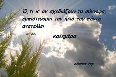 Εικόνες Top για καλημέρα - eikones top Good Morning, Love Quotes, Weather, Buen Dia, Qoutes Of Love, Quotes Love, Bonjour, Quotes About Love, Weather Crafts