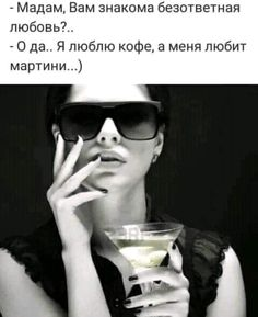 Positive Quotes, Philosophy, Sunglasses Women, Poems, Positivity, Romantic, Thoughts, Life, C'est La Vie