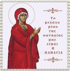 Λόγια Χριστού (ΚΤ) Pray Always, Byzantine Icons, Orthodox Christianity, Greek Quotes, Faith In God, Christian Faith, Religion, Funny Quotes, Prayer