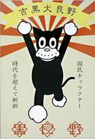 Norakuro (のらくろ) - PopularCultureWiki -  Suihō Tagawa