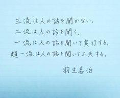 いいね!741件、コメント1件 ― りん(凜)さん(@rin__0417)のInstagramアカウント: 「私は、人の話を聞かないので、三流です ・ #羽生善治 #名言 #格言 #ペン字 #硬筆 #書道 #calligraphy #japanesecalligraphy #handwriting…」