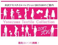 米沢テキスタイルコレクション2017A/Wのご案内 | 米沢繊維協議会