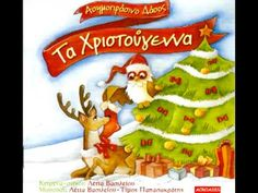 Χριστούγεννα Μυρίζει Christmas Time, Christmas Crafts, Merry Christmas, Xmas, Christmas Plays, Kindergarten Songs, Craft Activities, Grinch, School