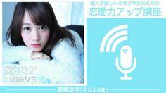 恋人が欲しい男子学生のための恋愛力アップ講座 http://s-pillars.sakura.ne.jp/S-PILLARS_official/love/