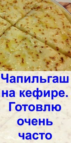 Chapilgash on kefir. I cook very often- Chapilgash on kefir .- Chapilgash on kefir. I cook very often- Chapilgash on kefir. I cook very often The visiting card of the Ingush … – # glutenfreepastry - Air Fryer Dinner Recipes, Appetizer Recipes, Healthy Cookies For Kids, Brownie Recipe Video, Food Videos, Food Blogs, Homemade Pastries, Russian Recipes, No Cook Meals
