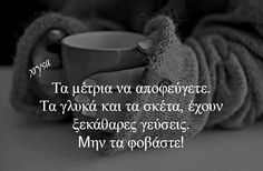 Greek Quotes, Wise Quotes, Inspirational Quotes, Cool Words, Wise Words, Teaching Humor, Greek Language, Just Me, Motivation Inspiration
