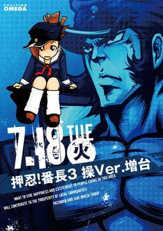 0718番長増台 Type C, Anime Style, Advertising, Banner, Japan, Cartoon, Comics, Movie Posters, Inspiration