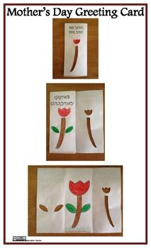 Greeting Card (Mothers Day or Valentines Day) by Innovative Teacher