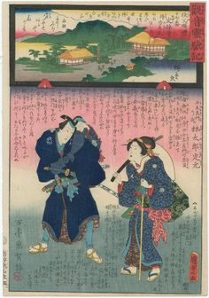 Utagawa Kunisada II: Jôrin-ji, No. 17 of the Chichibu Pilgrimage Route (Chichibu junrei jûshichiban Jôrin-ji), from the series Miracles of Kannon (Kannon reigenki) - Museum of Fine Arts