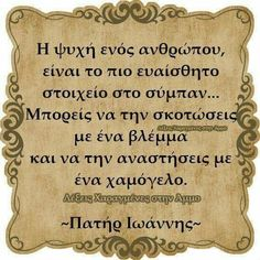 Greek Quotes, Knights, Inspirational Quotes, Wisdom, Messages, Words, Inspring Quotes, Inspiring Quotes