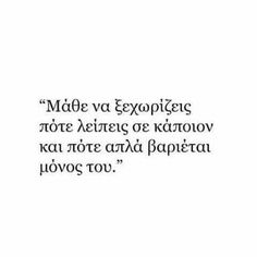 Clever Quotes, Greek Quotes, Couple Quotes, Life Lessons, Lyrics, Mood, Thoughts, Motivation, Feelings