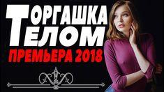 ПРЕМЬЕРА 2018 ВЫНЕСЛА ЖЕНЩИН [ ТОРГАШКА ТЕЛОМ ] Русские мелодрамы 2018 н...