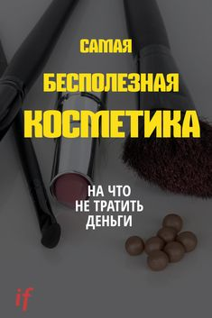 The most useless cosmetics! Watch life hacks with makeup - what you should not spend money on. Today, every woman has her own cosmetic bag, filled with a wide variety of means, both decorative and for Beauty Makeup, Eye Makeup, Hair Beauty, Face And Body, How To Lose Weight Fast, Cosmetic Bag, Body Care, Health And Beauty, Life Hacks