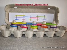 Development of speech.: Homemade game with elastic bands for hair and a box of - under the eggs. Gross Motor Activities, Montessori Activities, Activities For Kids, Finger Gym, Pediatric Ot, Numeracy, Learning Centers, Fine Motor Skills, Math Games