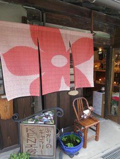 KEN工房 (あかりのギャラリー) Noren Curtains, Curtain Designs, Japanese Fabric, How To Dye Fabric, Japanese Culture, Wabi Sabi, Ladder Decor, Wallpaper, Boro