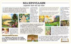 21-22 ΑΠΟΚΑΛΥΨΗ Revelation.ΝΕΑ ΙΕΡΟΥΣΑΛΗΜ καινούργιο ουρανό και μια καινούργια γη