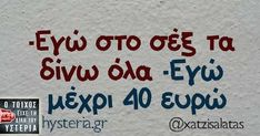 Funny Greek Quotes, Funny Quotes, True Words, Wisdom Quotes, Funny Pictures, Funny Pics, Jokes, Funny Shit, Meme