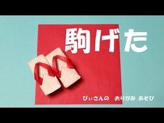 折り紙「下駄」の作り方  Origami Geta sandals  instructions - YouTube