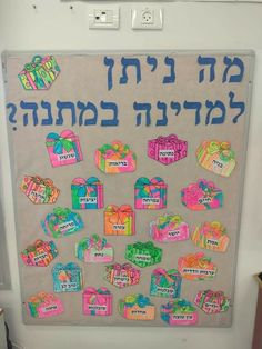 Diy Crafts For Kids, Gifts For Kids, Israel Independence Day, Jewish Celebrations, Learn Hebrew, Christmas Stocking Stuffers, Polymer Clay Art, Hanukkah, Activities For Kids