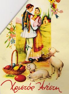 A traditional Greek Easter Greeting Card - I remember getting one of these from my grandfather when he was on holiday in Greece - so lovely ! Easter Art, Easter Crafts, Vintage Cards, Vintage Postcards, Greek Memes, Orthodox Easter, Greek Easter, Greek Culture, Easter Greeting Cards