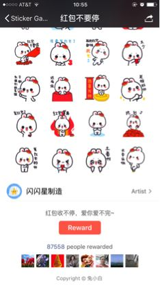Wechat chinese new year sticker