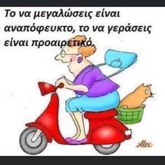 Betty Boop Cartoon, Funny Greek, Art Impressions, Golf Humor, Funny Vines, True Feelings, Greek Quotes, Inevitable, Frases