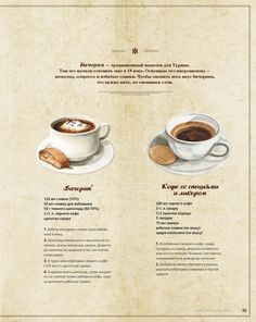 Korona 05 2015 Coffee Coupons, Dessert Drinks, Desserts, Diy Wedding Reception, Daily Health Tips, Tea Art, Coffee And Books, Coffee Recipes, Barista