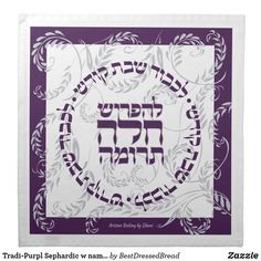 Tradi-Purpl Sephardic w name Challah Dough Cover & Cloth Napkin Dinner Napkins, Cocktail Napkins, Custom Napkins, Your Design, Monogram, Cover, How To Make, Gifts