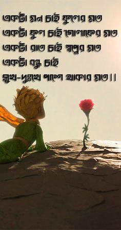 best language images bangla quotes bangla love quotes