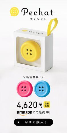 Pechat(ペチャット)   ぬいぐるみをおしゃべりにするボタン。