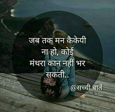 Now Quotes, Motivational Picture Quotes, Life Quotes, Inspirational Quotes, Secret Love Quotes, First Love Quotes, Love Quotes In Hindi, Feminist Quotes, Sarcastic Quotes