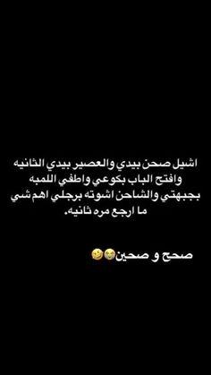 Funny Photo Memes, Really Funny Memes, Funny Relatable Memes, Funny Jokes, Funny People Quotes, Funny Study Quotes, Dad Quotes, Arabic Memes, Arabic Funny