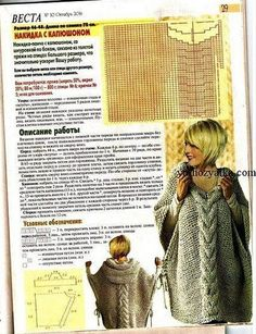 Comments on the topic Poncho Knitting Patterns, Crochet Poncho, Cable Knitting, Knitting Stitches, Knit Patterns, Hand Knitting, Cross Stitch Baby, Knit Jacket, Pulls