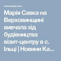 Марія Савка на Верховинщині вивчала хід будівництва візит-центру в с. Ільці af9fd703e08f5