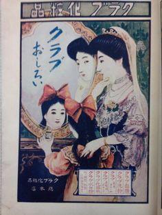 明治44年(1911)婦人世界11月より  クラブ化粧品は綺麗な広告がたくさんあるのですが、中には こういう発想もあったんだというようなものもあります。  全身をコスメに浸している美女。