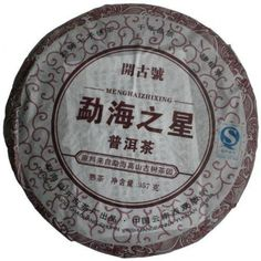 2005 High Mountain Ecological Old Tree Tea Star of Menghai Cooked Puerh Tea Cake 357 G  2005 pure material high mountain #Menghai old trees tea, , premium eco-cooked tea, after a slight fermentation, with a large number of bacteria beneficial to human body.