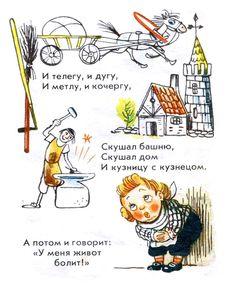 """Владимир Сутеев «Котауси и мауси»   """"Картинки и разговоры"""""""