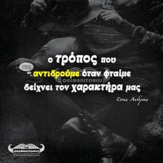 Clever Quotes, Greek Quotes, Say Something, Be A Better Person, True Words, Shelf, Wisdom, Facts, Sayings
