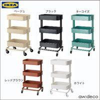 ベビー用品 収納 ワゴン Ikea イケア 70376721 モブライフ 通販