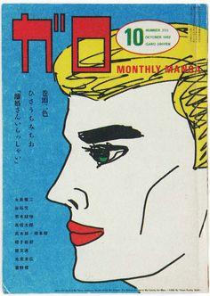 Tense Atmosphere - inu1941-1966:   GARO  ガロ  illustration: teruhiko...