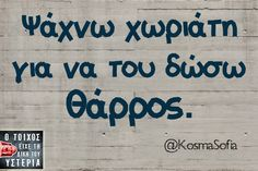 Click this image to show the full-size version. Funny Greek Quotes, Greek Memes, Funny Quotes, Funny Images, Funny Pictures, True Words, Just For Laughs, Laugh Out Loud, The Funny