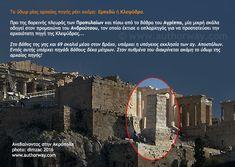 Εν Αθήναις Portal - Ελληνική Αγωγή
