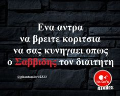 Funny Greek Quotes, Funny Quotes, Humor, Sayings, Funny Phrases, Lyrics, Funny Qoutes, Humour, Funny Photos