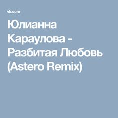 Юлианна Караулова - Разбитая Любовь (Astero Remix)