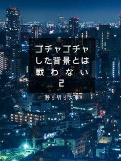 """""""表紙あるある""""の知恵がこのタグに集結! #それっぽくなる表紙 - Togetter Japan Graphic Design, Graphic Design Books, Book Design, Ad Design, Cover Design, Layout Design, Photoshop Design, Design Theory, Affinity Designer"""
