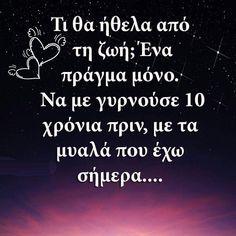 Greek, Angel, My Favorite Things, Quotes, Life, Inspiration, Qoutes, Biblical Inspiration, Greek Language