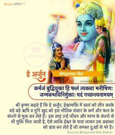 #Geeta #GeetaQuotes #geetaupdesh #BhagwatGeeta #geetasaar #GeetaHindiQuotes #LordKrishna #Krishna #HindiQuotes #Quotes #changeQuotes #lifeQuotes #BhaktiSarovar Hindu Quotes, Marathi Quotes, Radha Krishna Love Quotes, Lord Krishna, Krishna Hindu, Shiva Shakti, Spiritual Thoughts, Spiritual Quotes, Reality Quotes