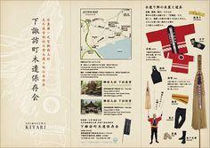 「下諏訪町木遣保存会」三つ折りパンフレット KENTARO DESIGN